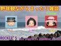 【雑談LIVE】クライマックスシリーズ埼玉西武ライオンズvs福岡ソフトバンクホークス戦!観ながらまったり雑談するよー!