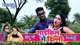 chal bhag chala gori cycle se delhi bhogpuri