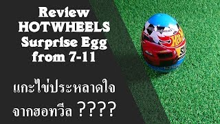 Review HOTWHEELS Surprise Egg from 7-11 (แกะไข่ประหลาดใจ จากฮอทวีล)