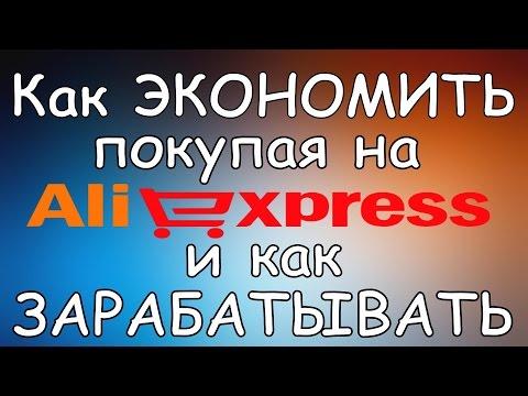 Как Зарабатывать на AliExpress Даже Если не Вы Покупаете? Партнерская Программа