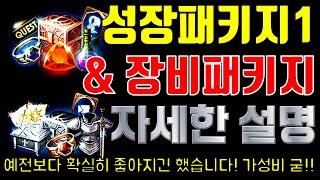[렌] [리니지M] 예전보다 좋아진 성장패키지1 장비패키지 언박싱!! (자세한 분석 영상 및 사용처 안내 영…
