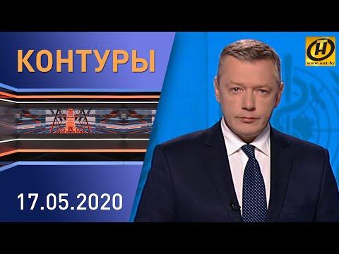 Контуры: Лукашенко в Витебской области, ситуация с COVID-19 в Беларуси и мире, посевная-2020