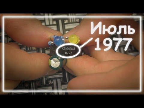 Включил микросхему 1977 года