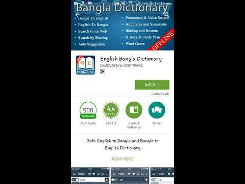 এর থেকে ভালো Dictionary পাবেন না - How To Download Bangla Dictionary For Android