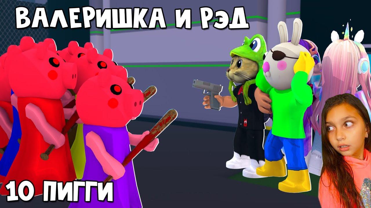 ВАЛЕРИШКА SIM и RED CAT против 10 ботов Пигги роблокс | 100 Piggy roblox | Выживание #4