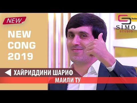 Хайриддини Шариф - Майли ту (2019) | Khayriddini Sharif - Mayli tu (2019)