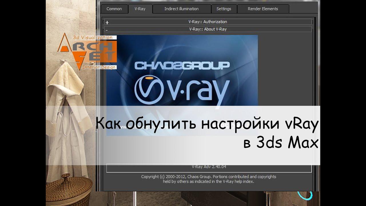 Как обнулить настройки vRay в 3ds Max