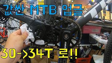 단돈 3만원으로 내 자전거 속도 업 하기! (feat. 트렉 엑스칼리버 8 (20))