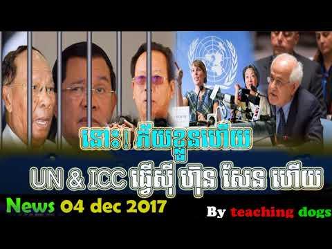 នោះ! ភ័យខ្លួនហើយ UN & ICC ធ្វើសីុ ហ៊ុន សែន ហើយ, WKR Khmer News Today, Cambodia News