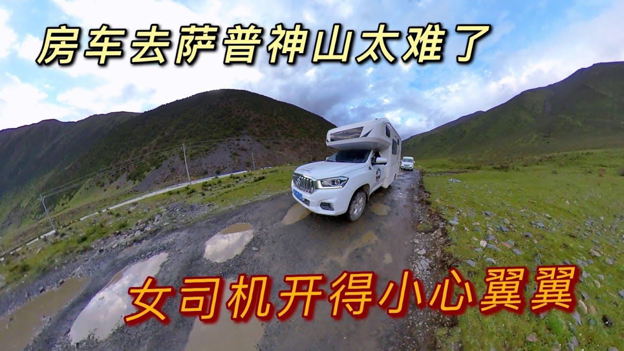1376集:萨普神山的路太烂,坑坑洼洼房车直摇晃,女司机开得胆战心惊,太危险了!