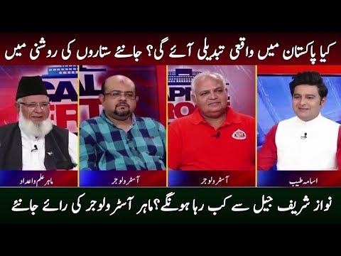 Astrologer Predictions On Pakistani Politics | 22 August 2018