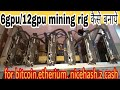 How to make 6GPU/12GPU mining setup for bitcoin/ethereum/z cash/nicehash.[Hindi]