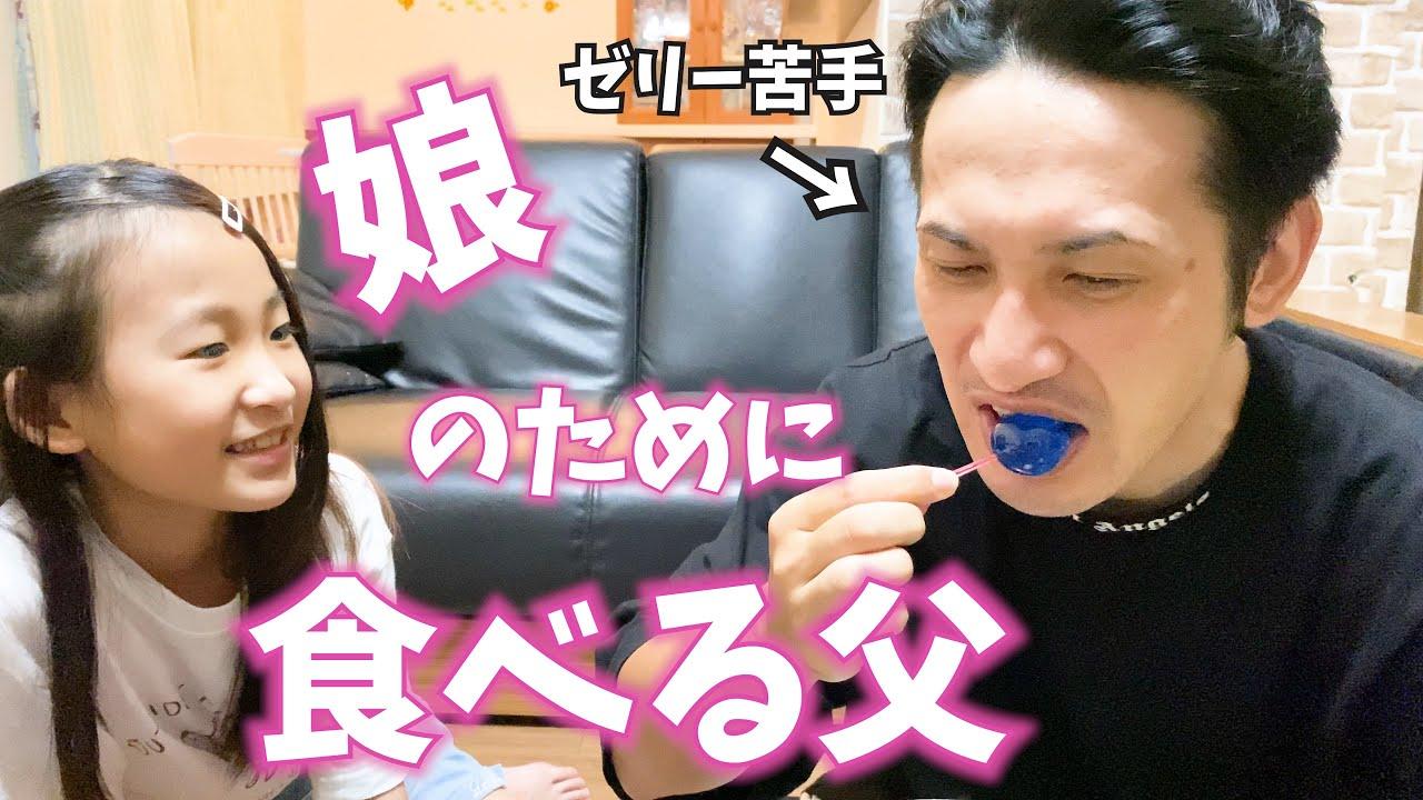 【娘との時間】苦手なお菓子も娘のためなら食べれる⁈頑張る父