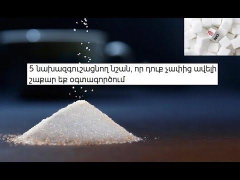 5 նախազգուշացնող նշան, որ դուք չափից ավելի շաքար եք օգտագործում