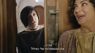היהודים באים עונה 3 | פרק 5
