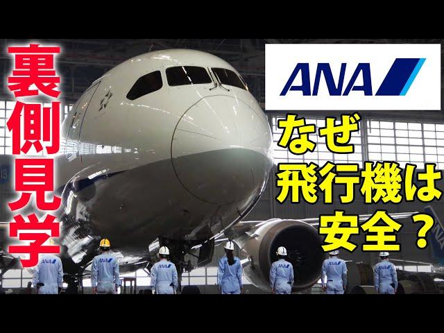 【空気循環はどうなってる?】ANAの感染症対策を見学 格納庫と東京~沖縄便