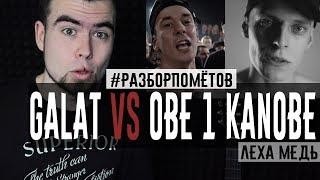#Разборпомётов. Galat VS Obe 1 Kanobe. [Версус теперь без судей?]