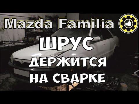 Mazda Familia. ШРУС держится на сварке. (#AvtoservisNikitin)