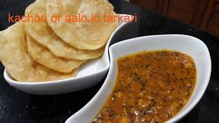 simple and quick  kachori | aalo ki tarkari | recipe | yummy