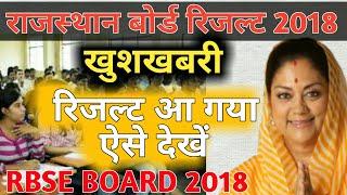 Rajasthan Board result 2018 | Declared date | RBSE 10th, 12th Intermediate result online kab dekhei