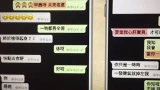 Publication Date: 2020-11-24 | Video Title: 屯門band 3深培中學 阮老師搞師生戀 偷食學生對話 香港