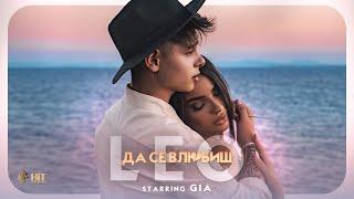 LEO - DA SE VLYUBISH / ЛЕО - ДА СЕ ВЛЮБИШ [Official Video 2021   Starring GIA]