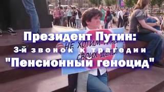 """Путин: 3-й звонок к трагедии """"Пенсионный геноцид"""""""
