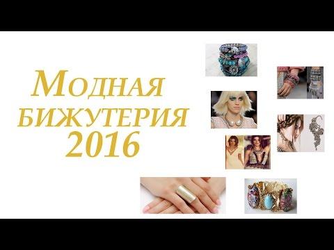 Модная бижутерия 2016