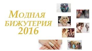 видео Модная в 2015 году бижутерия