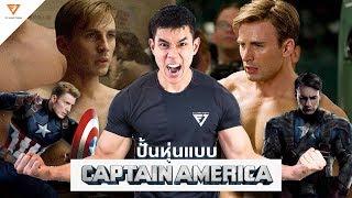 เพิ่มกล้ามล่ำ หุ่นแบบ Captain America!!