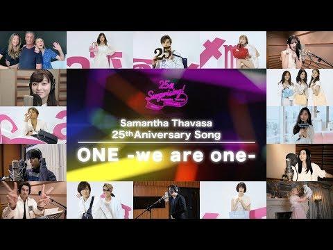 【ONE-we are one-】Samantha Thavasa 25th 豪華メンバーが友情出演!!アニバーサリーチャリティーソング