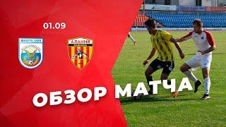 ПФЛ 2019/20. 7-й тур. «Машук-КМВ» - «Алания». Обзор матча.