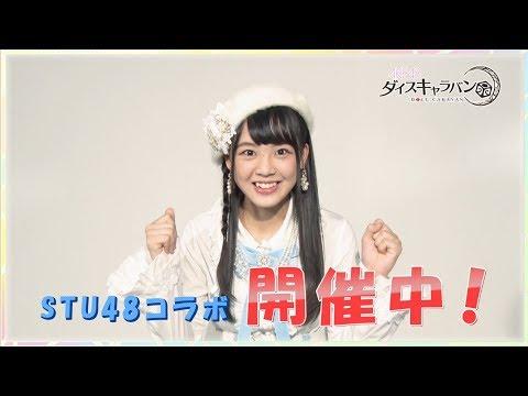 【ダイスキ!】STU48コラボイベント後半戦突入! STU48福田朱里 / AKB48[公式]