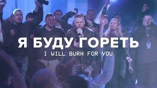 Я буду гореть / I will burn for You (муз. клип/music video)