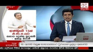 Ada Derana Prime Time News Bulletin 6.55 pm -  2018.11.06 Thumbnail