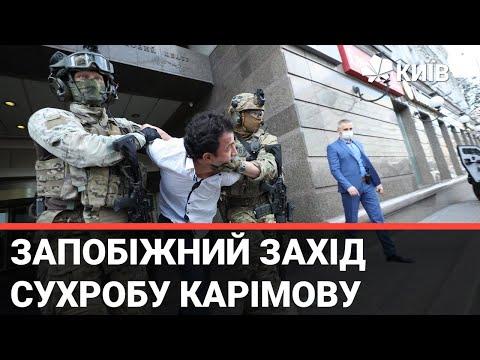 Який запобіжний захід може очікувати на київського терориста : випуск Київ Newsroom за 21.00