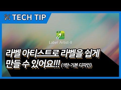 [TECH TIP] Label Artist II 사용방법 안내 - 1탄 (기본 사용법)