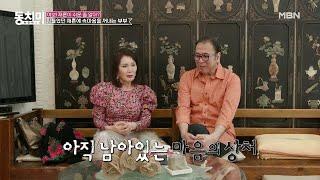 [선공개] 가족의 반대에 재혼이 쉽지 않았던 김민정 부…