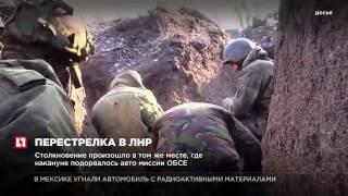 Народная милиция ЛНР вступила в бой с отрядом ВСУ сегодня ночью