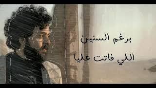 عمرو حسن | ماحبِتش غيرها - جديد