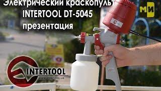 Электрический краскопульт INTERTOOL DT-5045(, 2014-08-22T07:20:09.000Z)