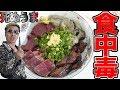 【死ぬうま】ゾンビ肉×牡蠣×レバーで食中毒ギリギリ丼作ったら美味すぎてトイレへamazonプライム便!!
