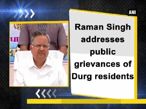 Raman Singh addresses public grievances of Durg residents - Chhattisgarh News