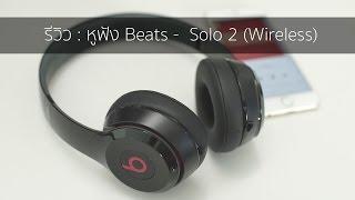 siampod ep 40 : รีวิว - หูฟัง Beats - Solo 2 (Wireless)
