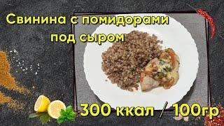 Свинина с помидорами под сыром в Мультиварке Рецепт Готовка Калорийность и БЖУ