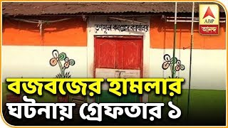 বজবজে তৃণমূল কাউন্সিলরের ওপর হামলার ঘটনায় গ্রেফতার ১, এখনও অধরা মূল অভিযুক্ত| ABP Ananda