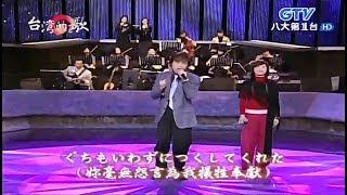 詹雅雯 & 洪榮宏 - 我是男子漢 & はるみ (晴美) 【台語日文演唱】