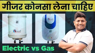 Electric Geyser VS Gas Geyser Hindi | Which Is Best Full Explained