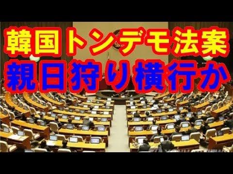 【韓国】トンデモ法案制定で親日狩り横行か?