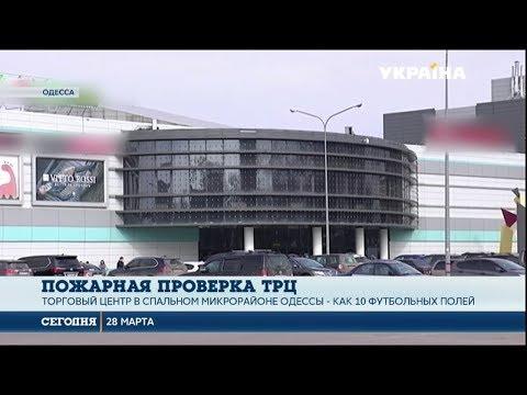 На безопасность проверили крупнейший торговый центр Одессы